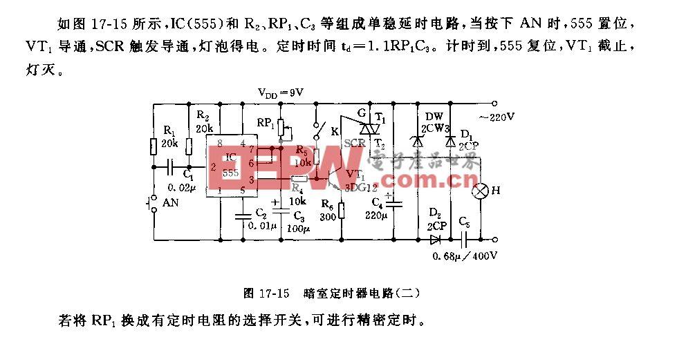 555暗室定时器电路(二)