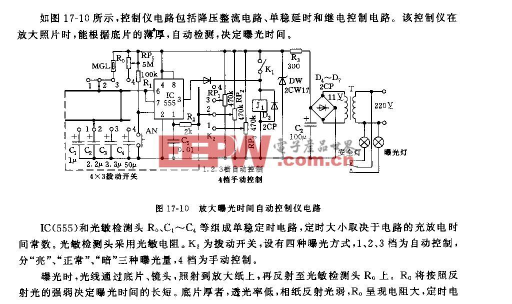 555放大曝光时间自动控制仪电路
