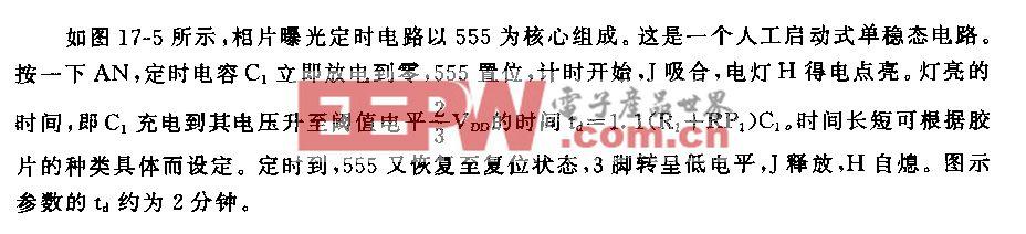 555简易曝光定时器电路