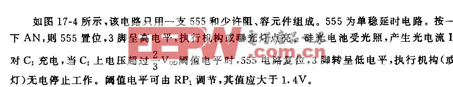 555简易自动曝光电路