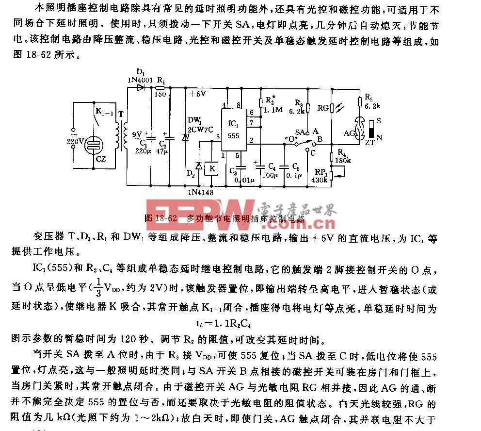 555多功能節電照明插座控制電路