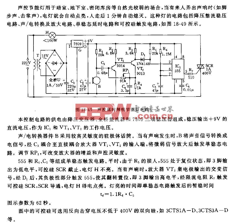555声控延时照明节能灯电路(一)