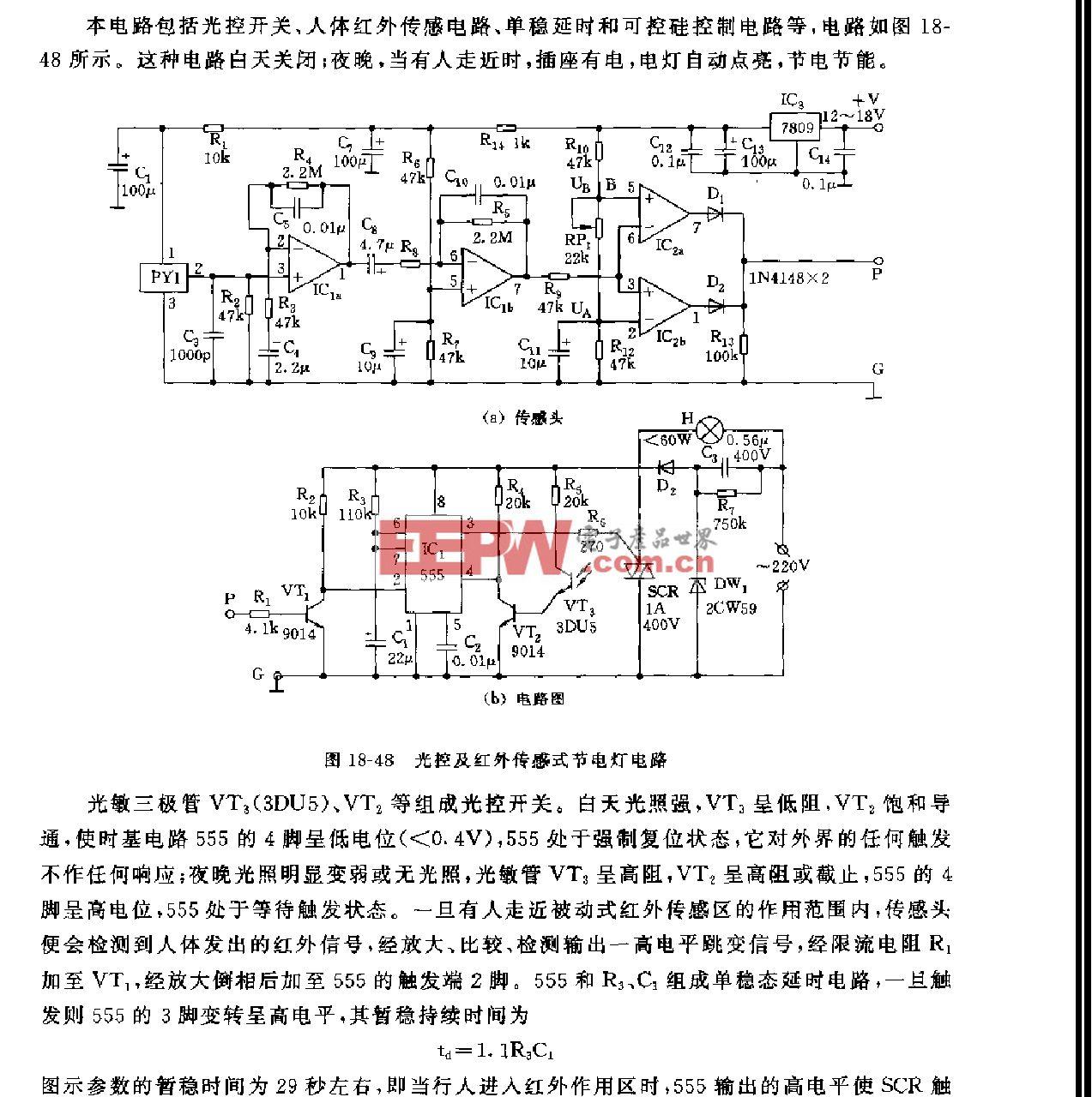 555光控及红外传感式节电灯电路