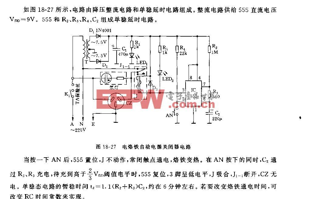 555电烙铁自动电源关闭器电路