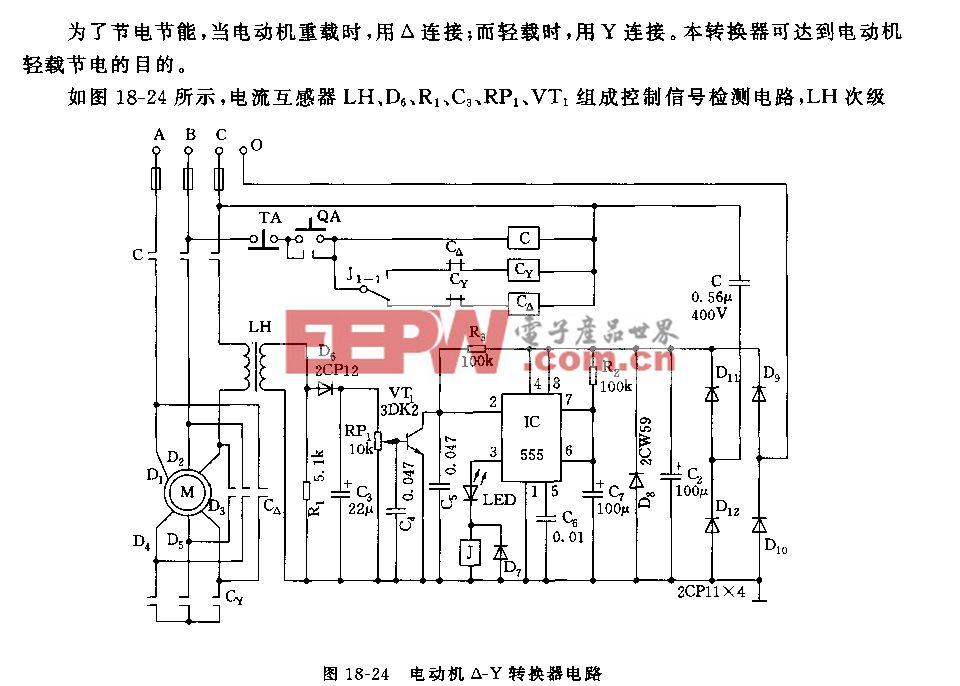 555电动机△―Y转换器电路
