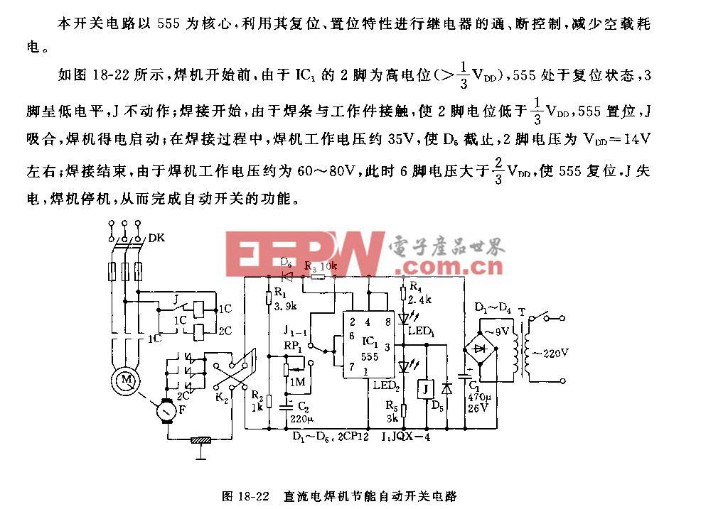 555直流电焊机节能自动开关电路
