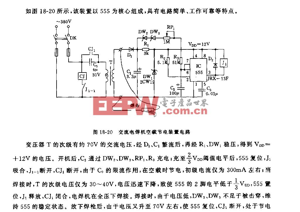 555交流电焊机空载节电装置电路