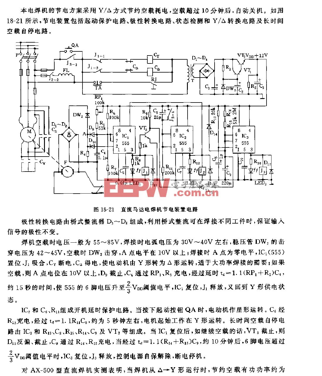 555直流馬達電焊機節電裝置電路