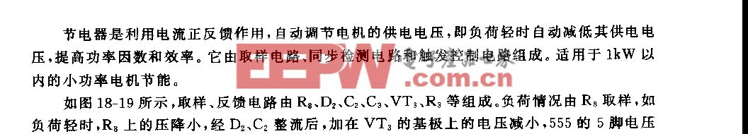 555小功率交流电机节电器电路