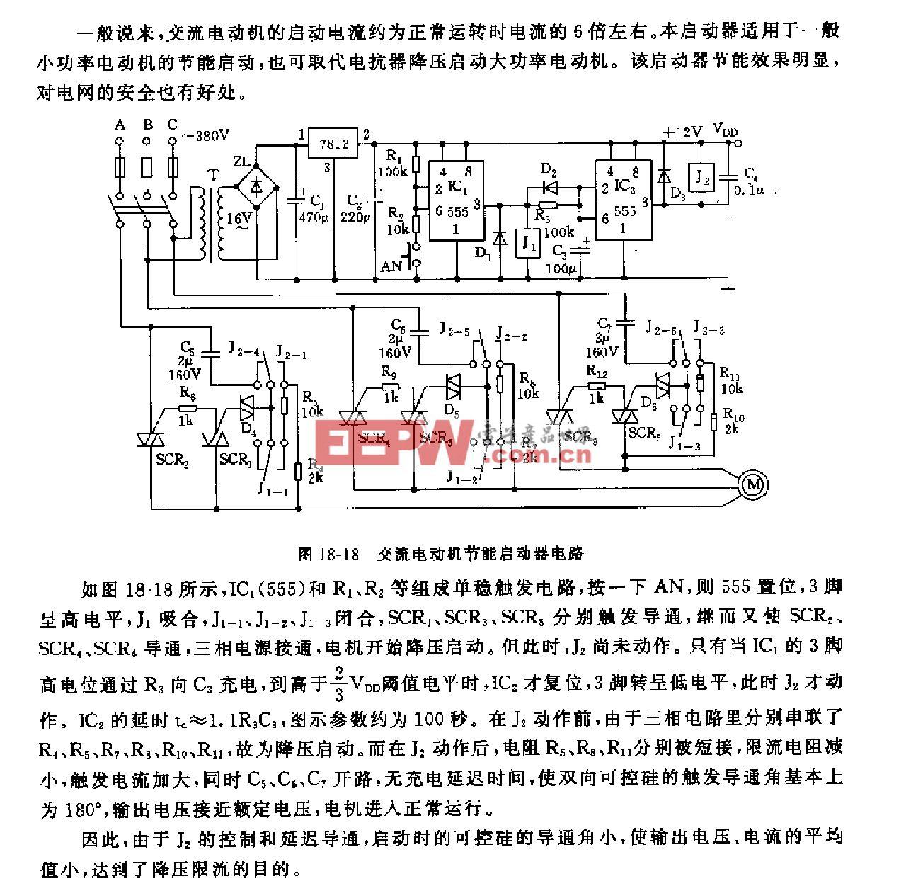 555交流电动机节能启动器电路
