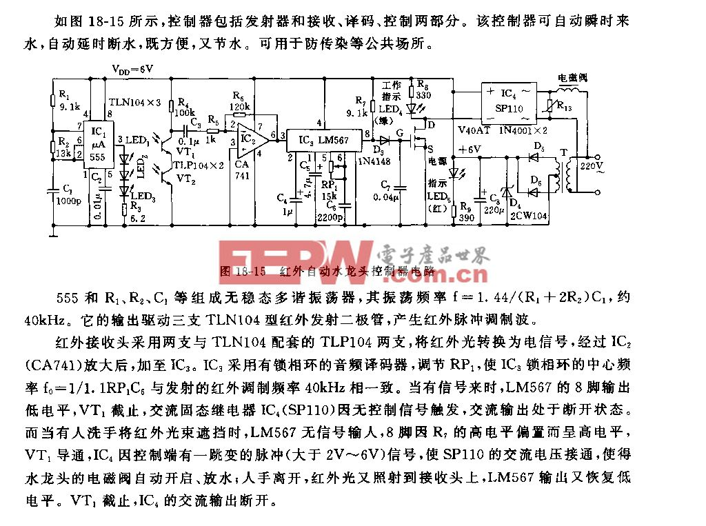 555红外自动水龙头控制器电路