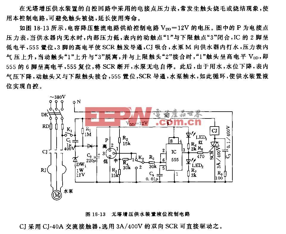 555无塔增压供水装置液位控制电路