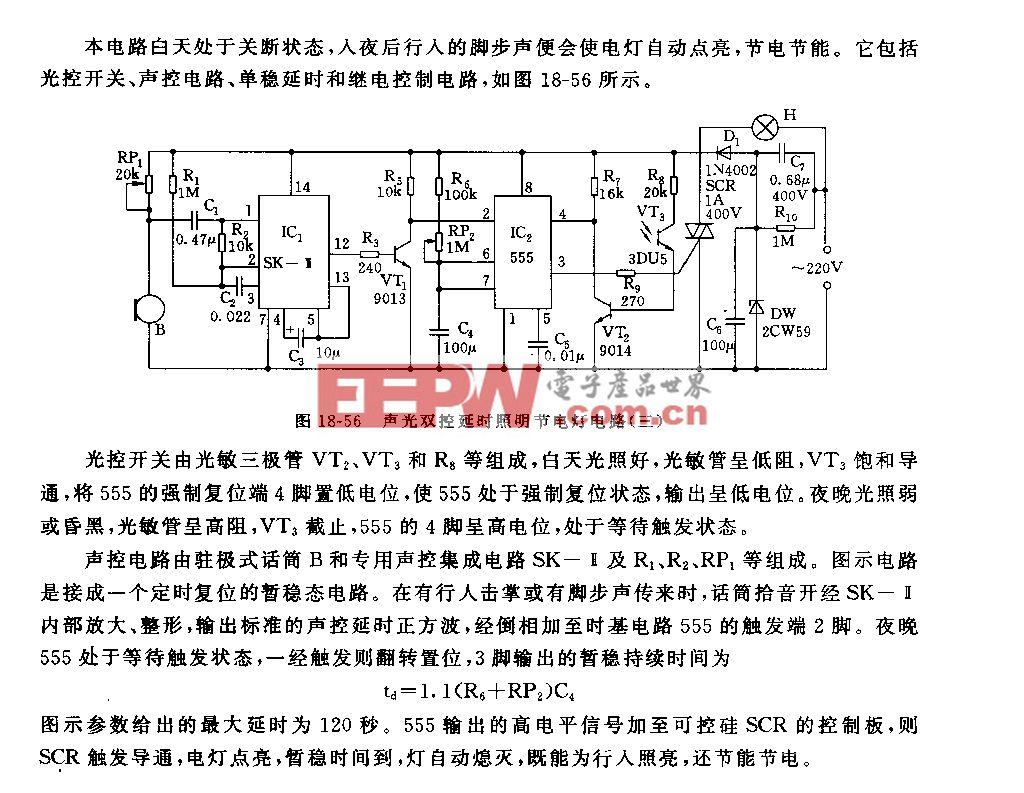 555声光双控延时照明节电灯电路(三)