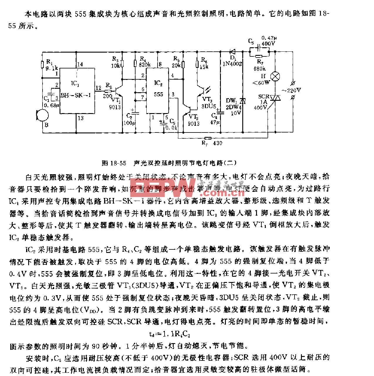 555聲光雙控延時照明節電燈電路(二)