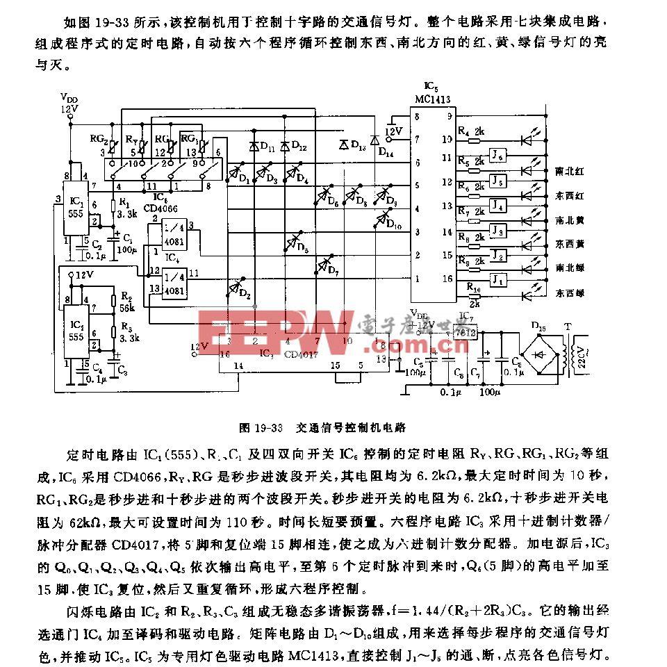555交通信号控制机电路