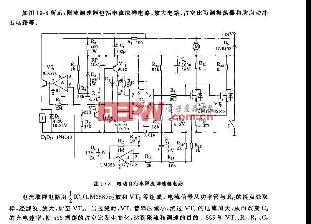 555电动自行车限流调速器电路