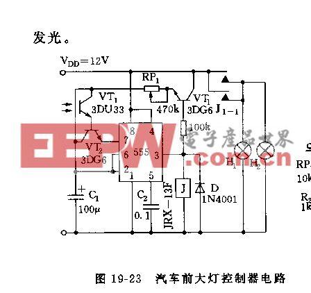 555汽车前大灯控制器电路高清图片