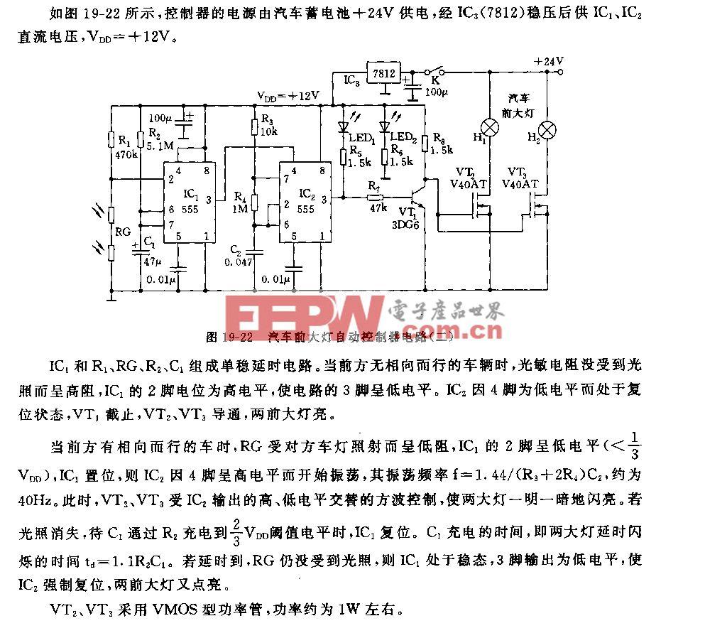 555汽车前大灯自动控制器电路(二)