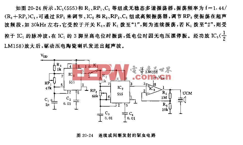 555连续或间断发射的驱虫电路
