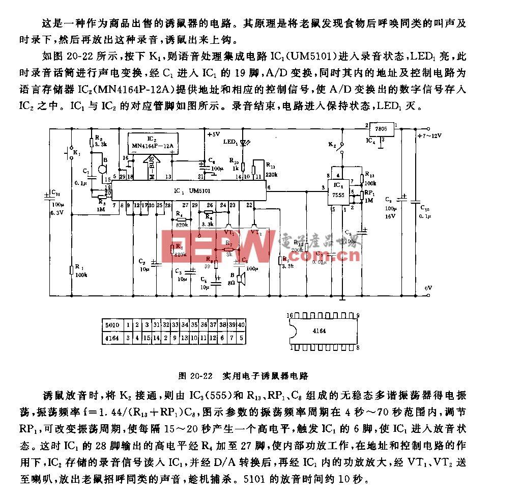 555实用电子诱鼠器电路