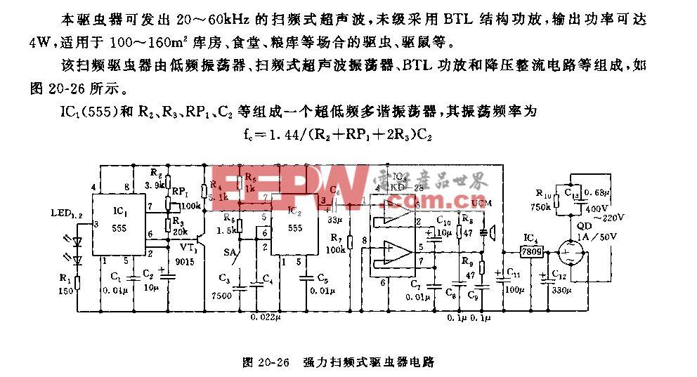 555强力扫频式驱虫器电路