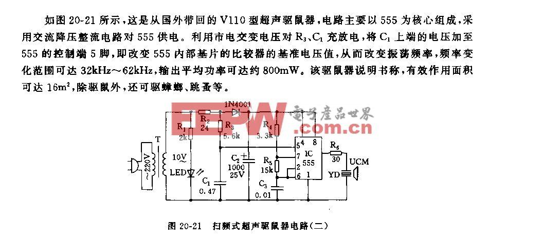 555扫频式超声驱鼠器电路(二)