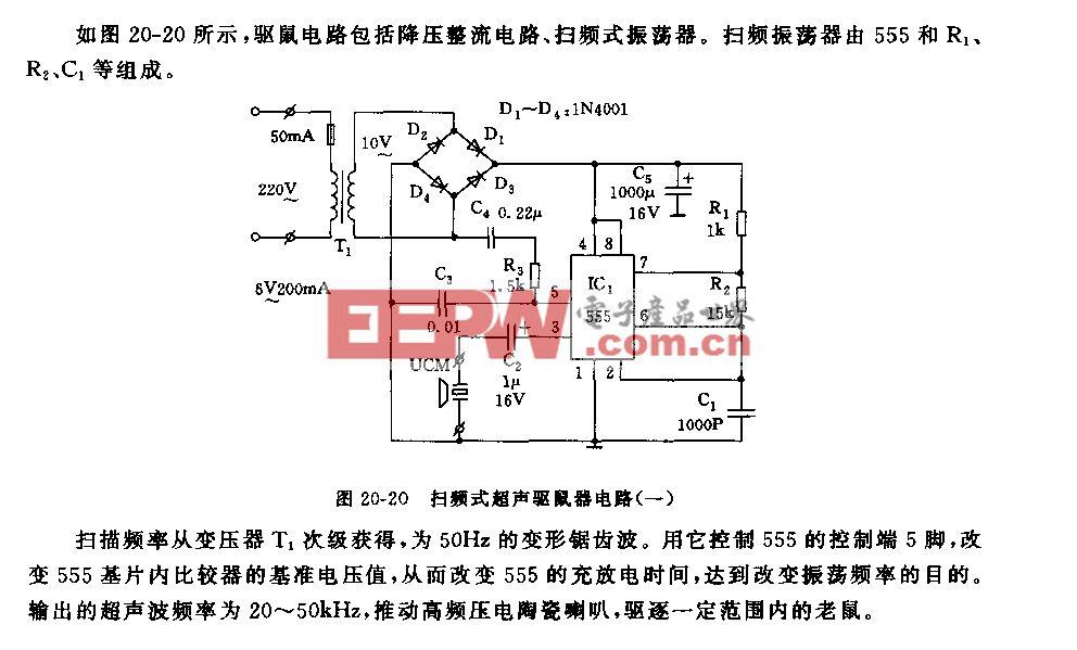 555扫频式超声驱鼠器电路(一)