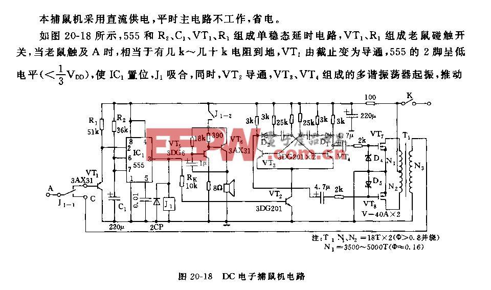 555DC电子捕鼠机电路