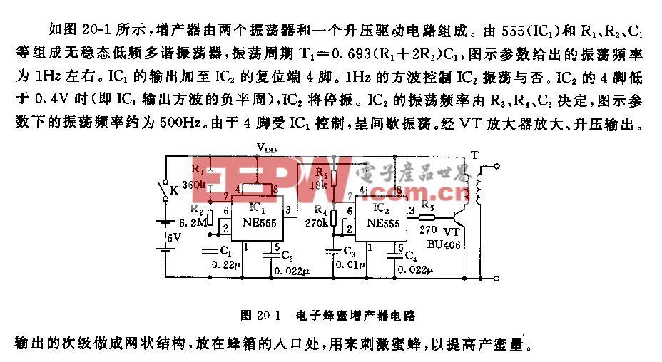 555电子蜂蜜增产器电路