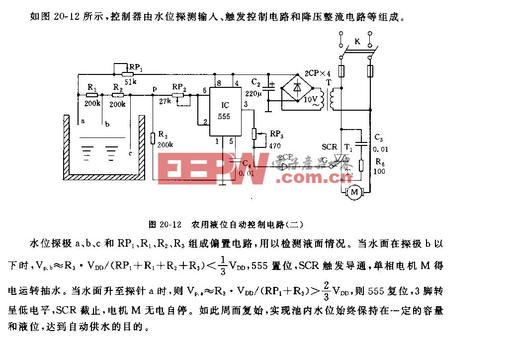 555农用液位自动控制电路(二)