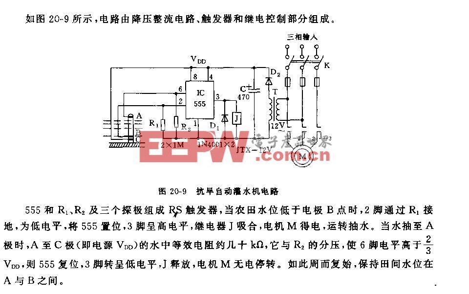 555抗旱自动灌水机电路
