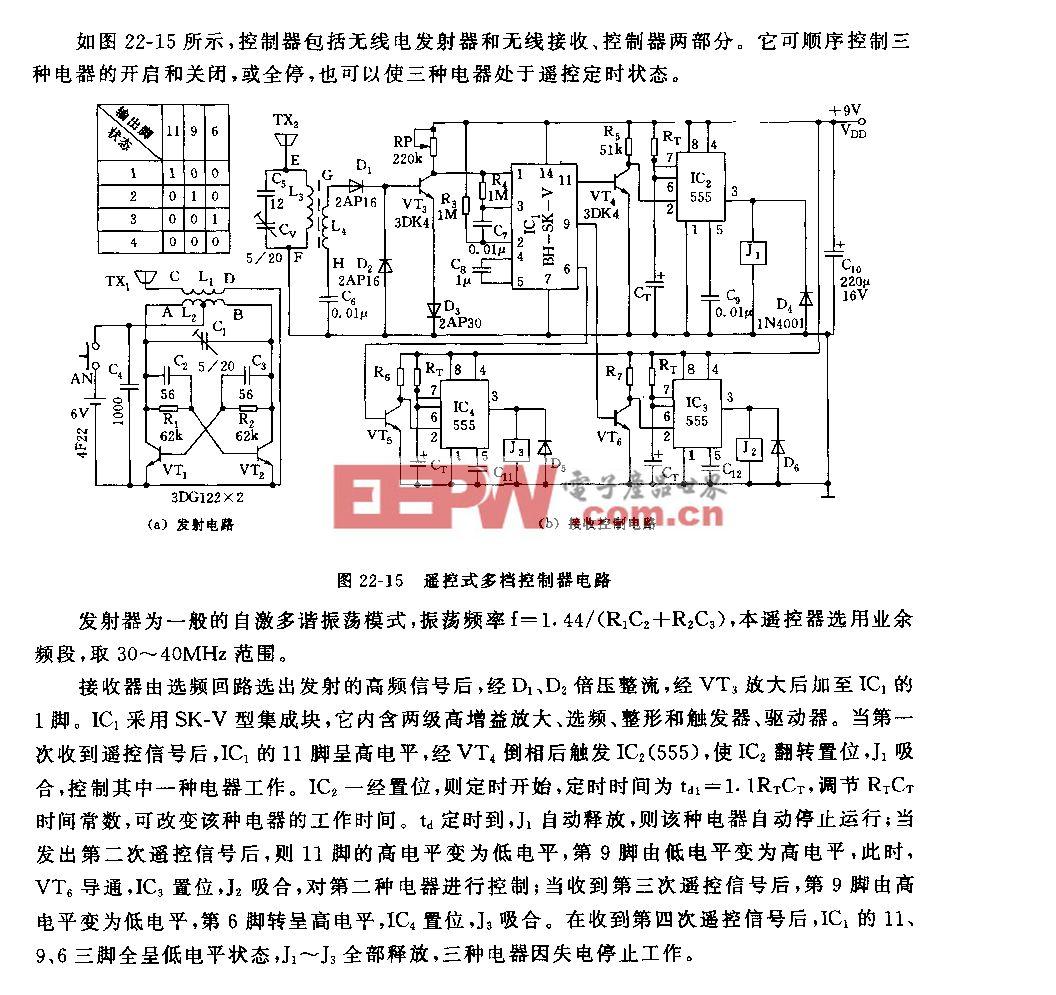 555遥控式多档控制器电路