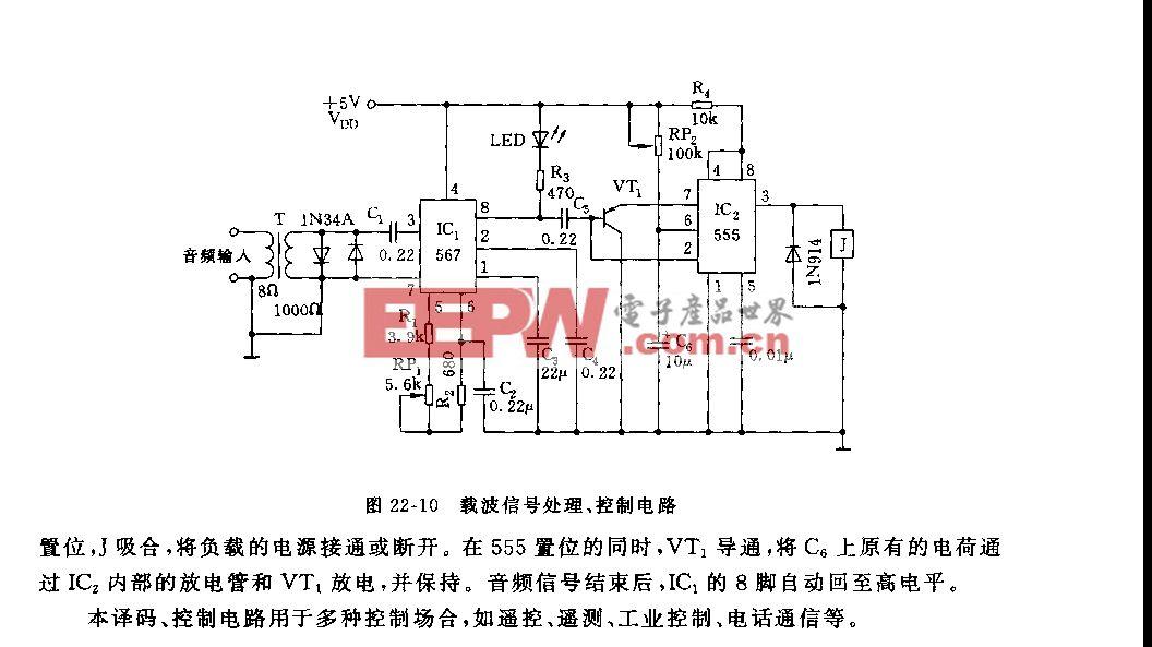 555载波信号处理、控制电路