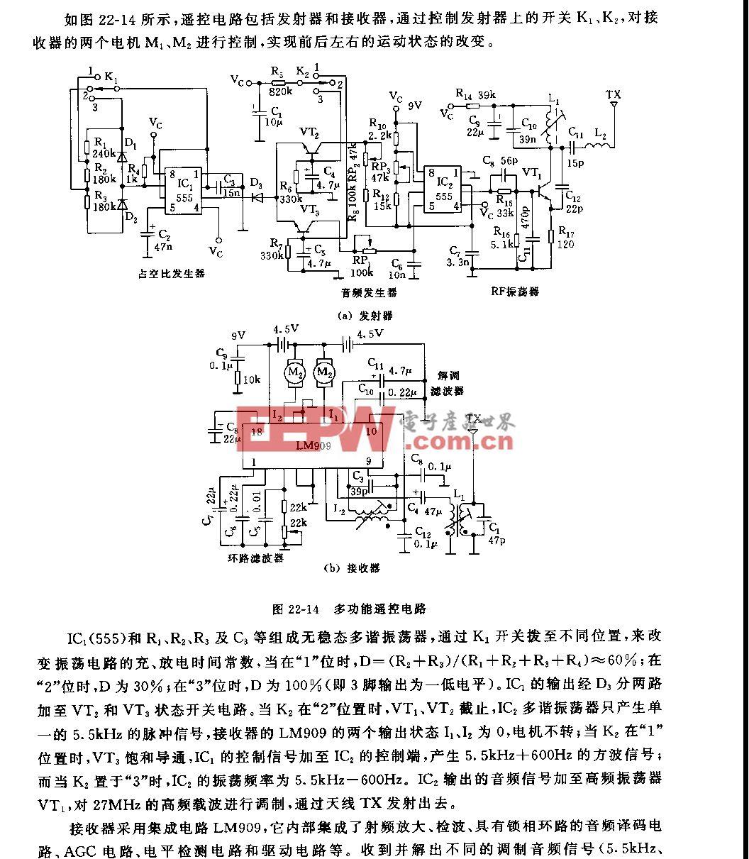 555多功能遥控电路