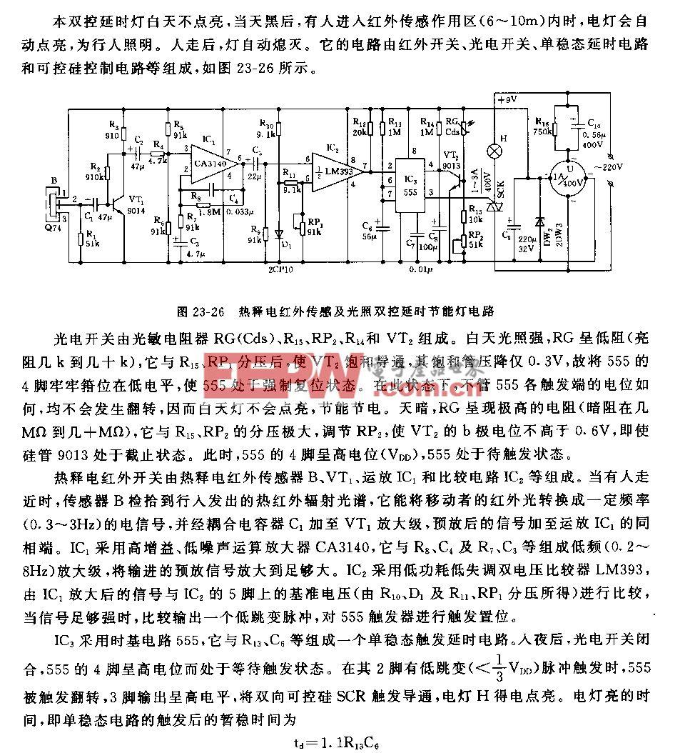 555热释电红外传感及光照双控延时节能灯电路