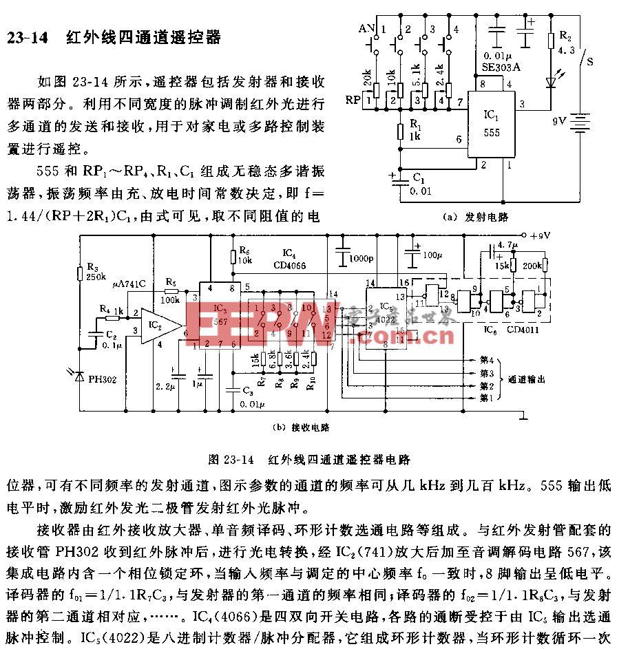 555紅外線四通道遙控器電路
