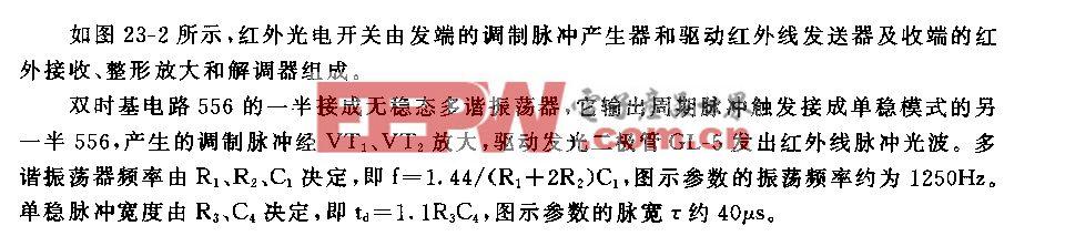 555红外光电开关(2)