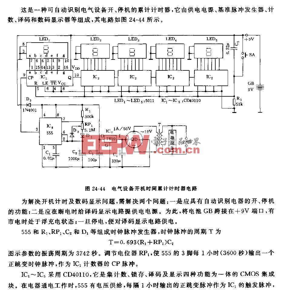 555电气设备开机时间累计计时器电路