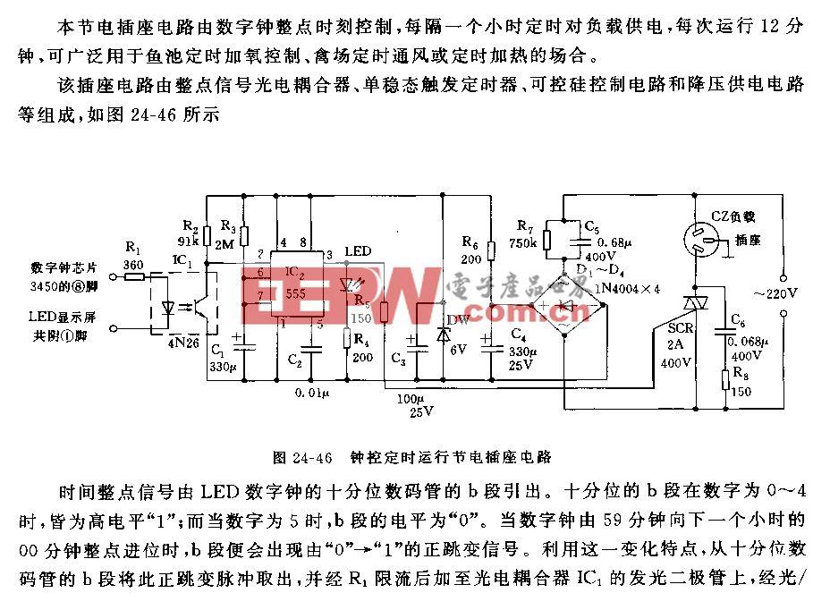 555钟控定时运行节电插座电路