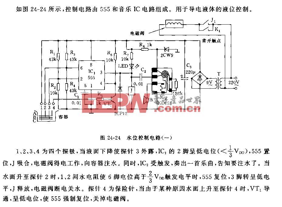 555水位控制電路(一)