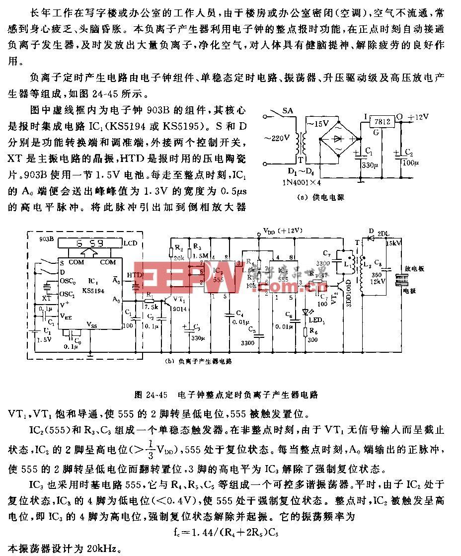 555电子钟整点定时负离子产生器电路