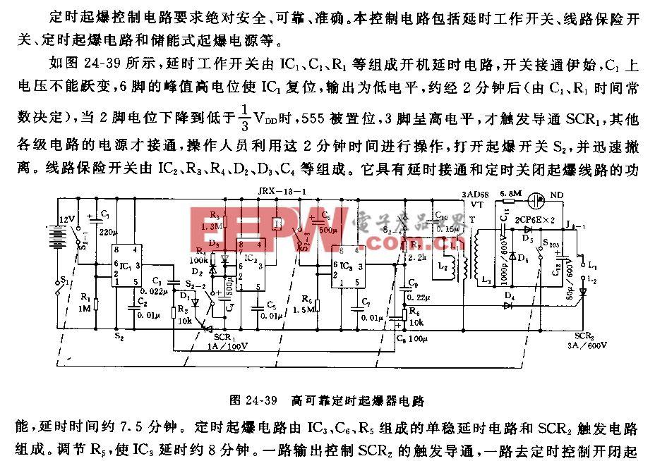 555高可靠定时起爆器电路