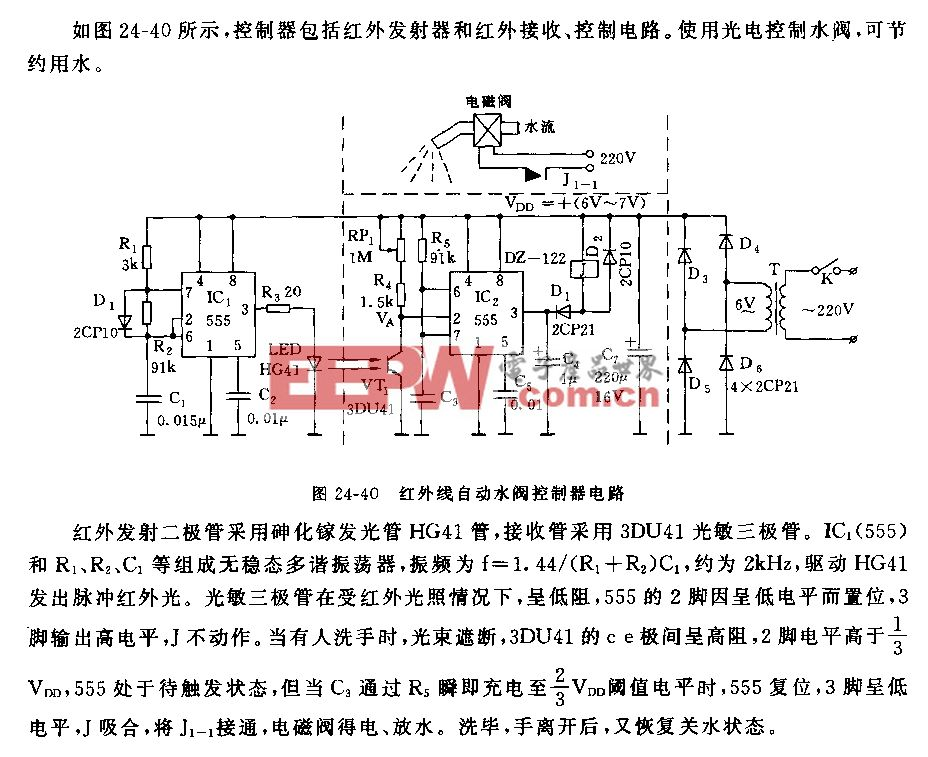 555红外线自动水阀控制器电路