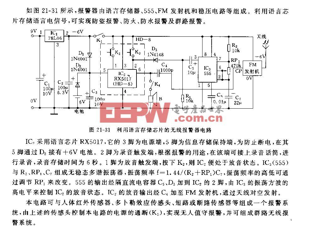 555利用语言存储芯片的无线报警器电路