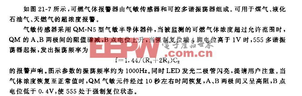 555简易可燃气体报警器电路