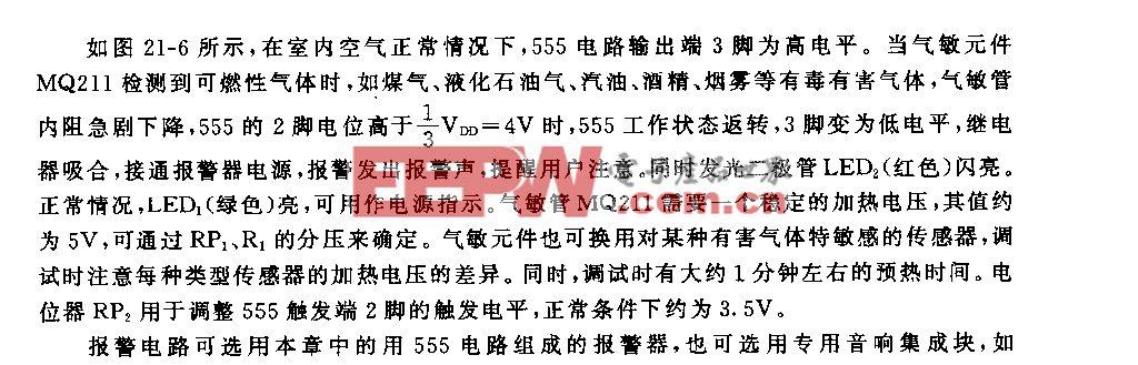 555有毒有害气体报警器电路