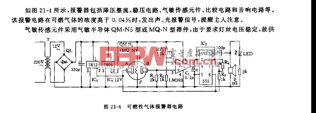 555可燃性气体报警器电路