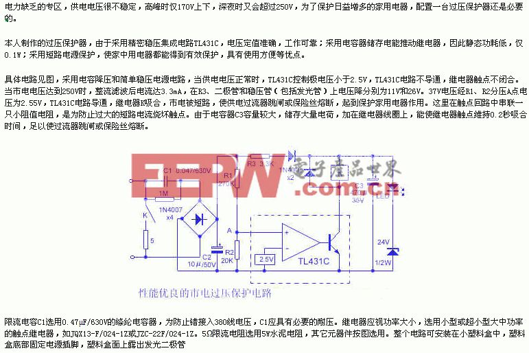 性能优良的市电过压保护电路