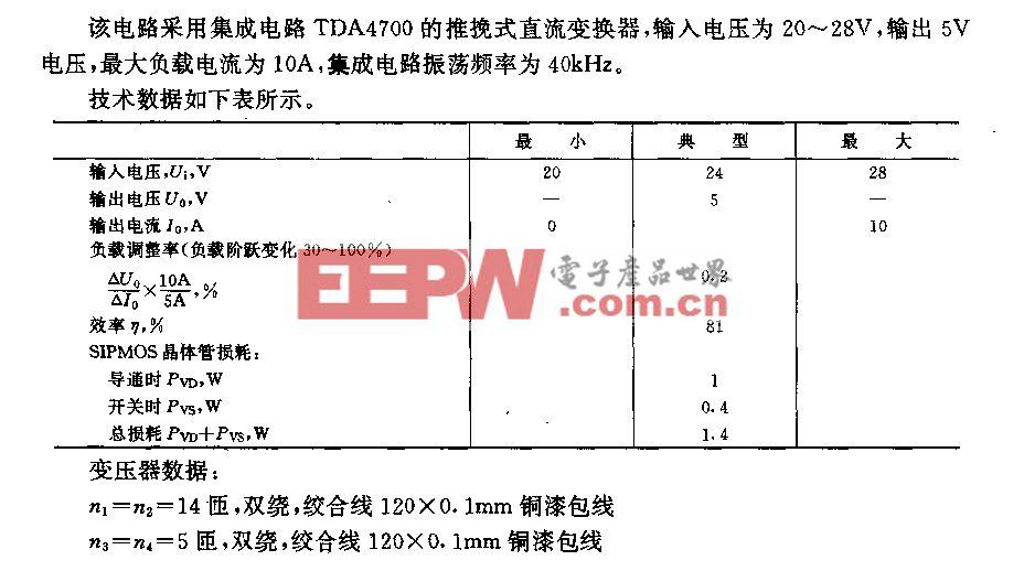 采用SIPMOS功率晶体管和集成电路的50w直流电压变换器