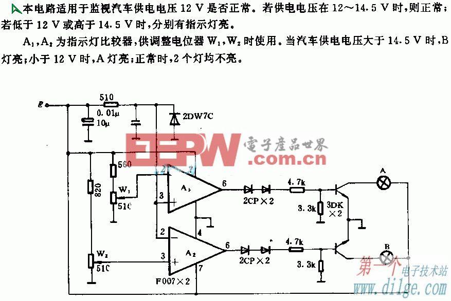 汽车电压监视电路